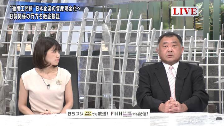 2020年08月04日竹内友佳の画像08枚目