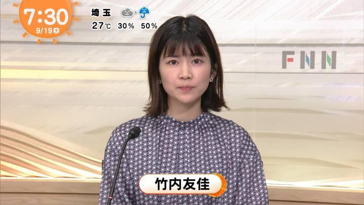2020年09月19日竹内友佳の画像02枚目