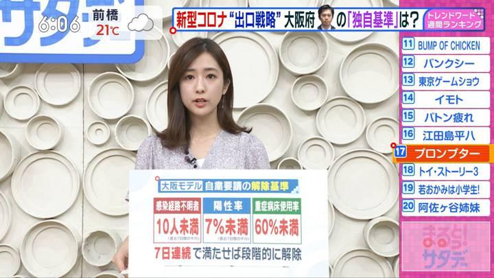2020年05月09日田村真子の画像04枚目