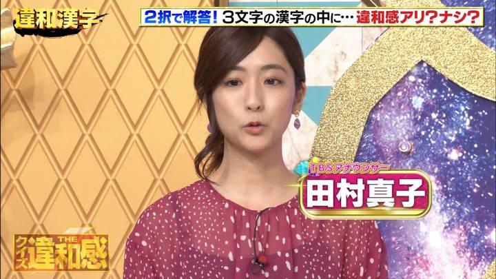 2020年07月20日田村真子の画像01枚目