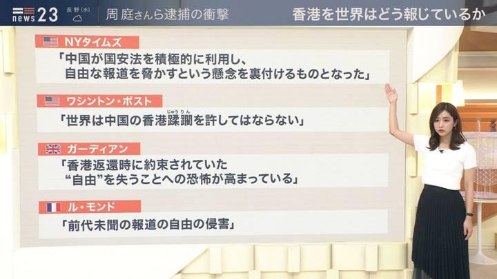 2020年08月11日田村真子の画像05枚目
