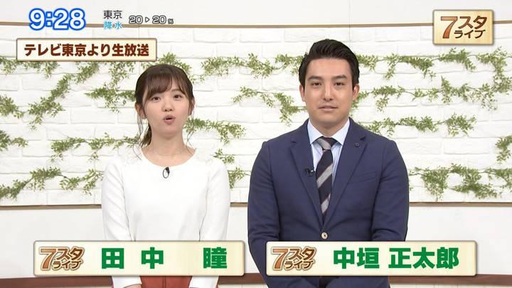 2020年03月27日田中瞳の画像05枚目
