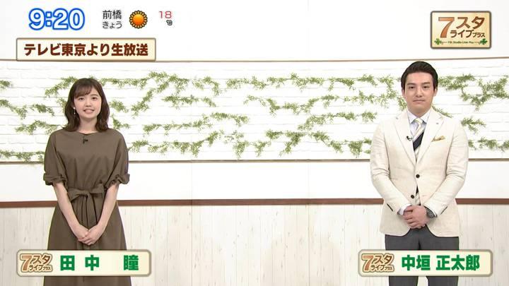 2020年04月03日田中瞳の画像01枚目