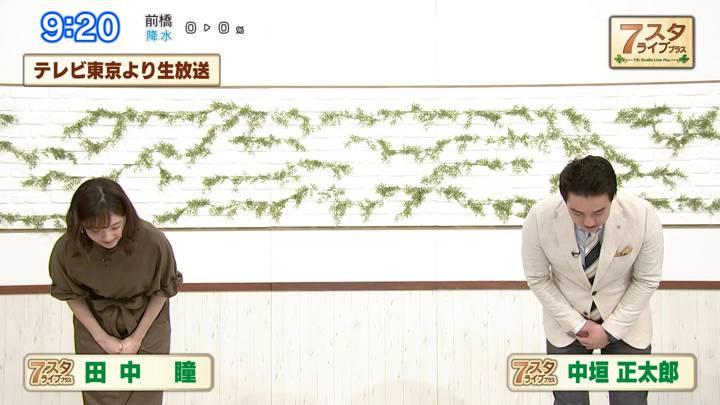 2020年04月03日田中瞳の画像02枚目