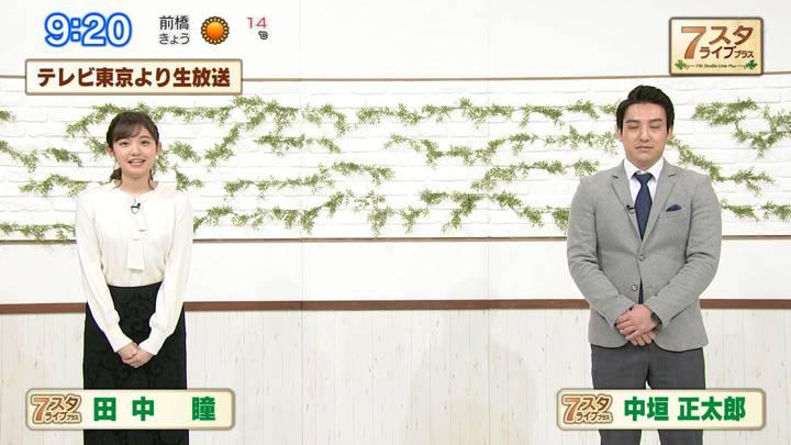 2020年04月10日田中瞳の画像01枚目