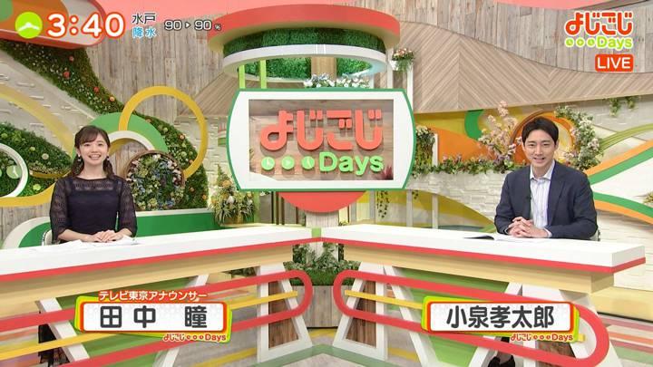 2020年04月17日田中瞳の画像12枚目