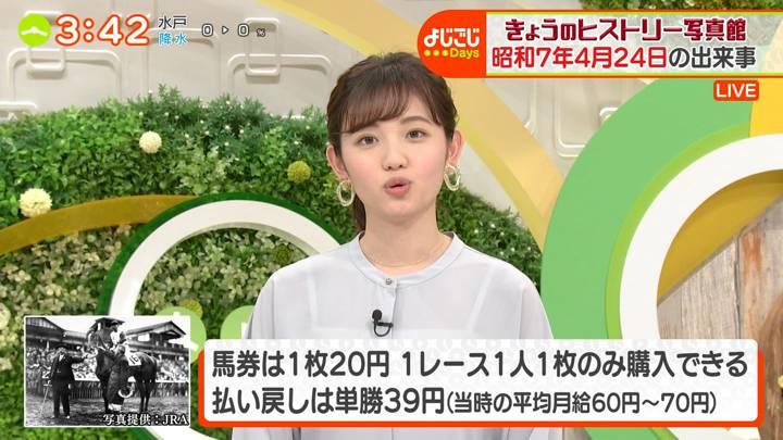 2020年04月24日田中瞳の画像13枚目