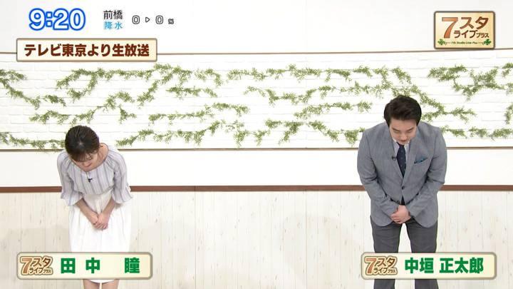 2020年05月08日田中瞳の画像02枚目