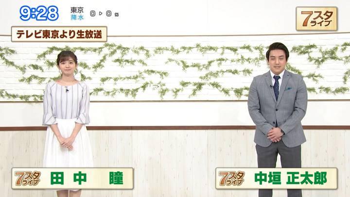 2020年05月08日田中瞳の画像03枚目