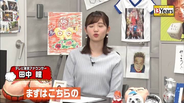 2020年05月17日田中瞳の画像02枚目