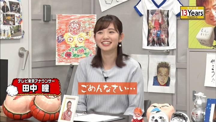 2020年05月17日田中瞳の画像04枚目