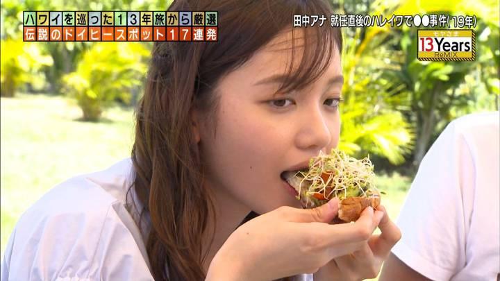 2020年05月17日田中瞳の画像10枚目
