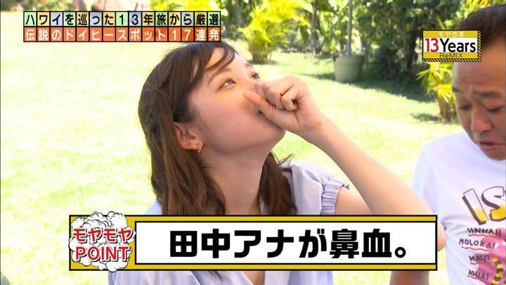 2020年05月17日田中瞳の画像15枚目