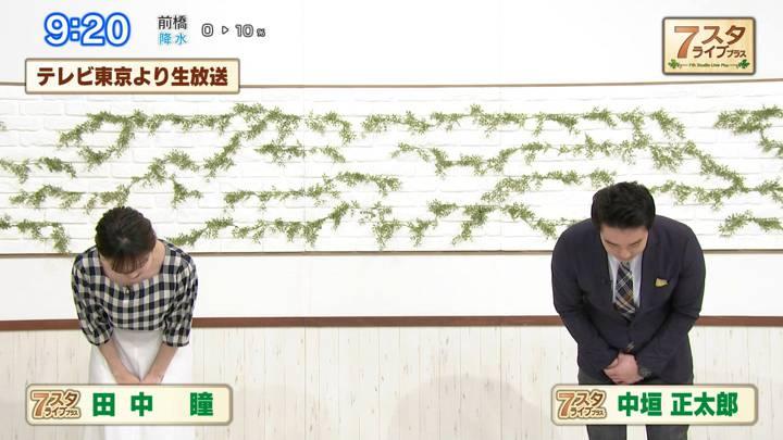 2020年05月29日田中瞳の画像02枚目
