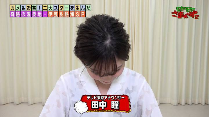 2020年06月07日田中瞳の画像02枚目