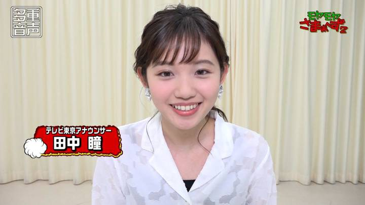 2020年06月14日田中瞳の画像02枚目