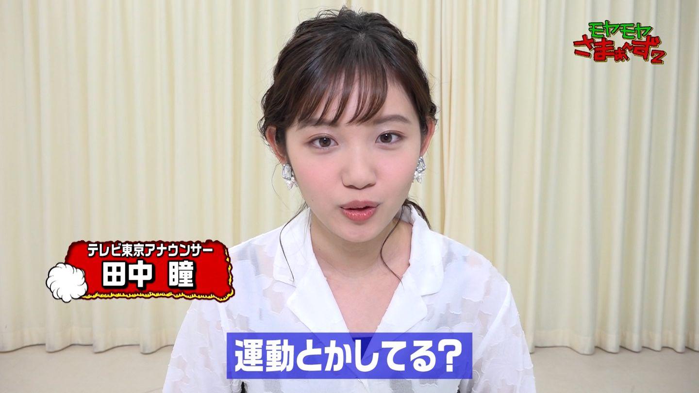 さ アナ モヤモヤ まぁ ず 田中