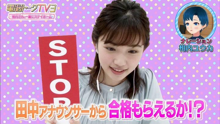 2020年06月14日田中瞳の画像36枚目