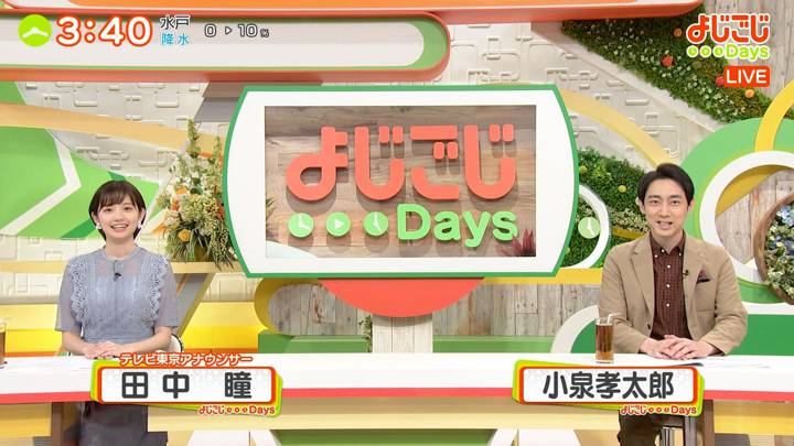 2020年06月19日田中瞳の画像13枚目