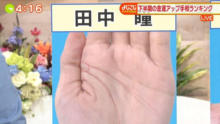 2020年06月30日田中瞳の画像11枚目