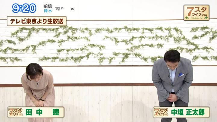 2020年07月17日田中瞳の画像02枚目