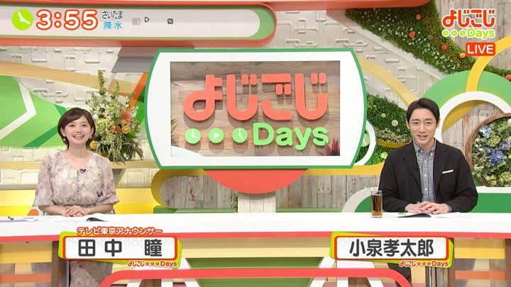 2020年07月24日田中瞳の画像03枚目