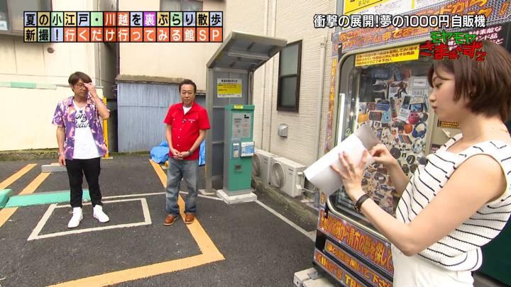 2020年08月09日田中瞳の画像02枚目