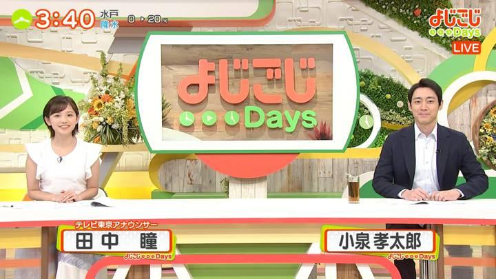 2020年08月14日田中瞳の画像14枚目