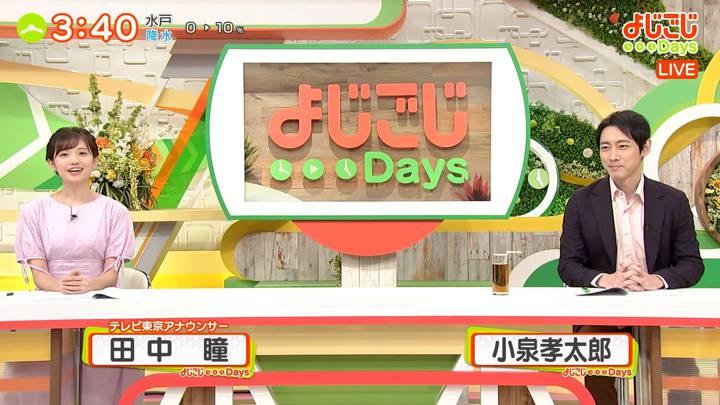 2020年08月21日田中瞳の画像24枚目