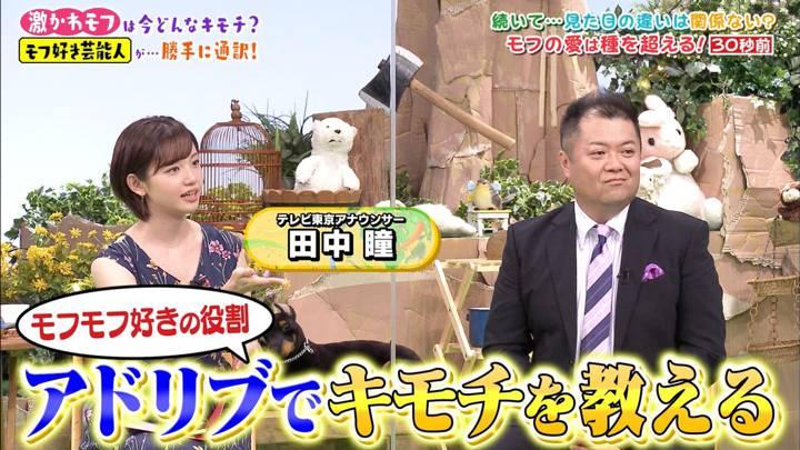 2020年08月22日田中瞳の画像01枚目