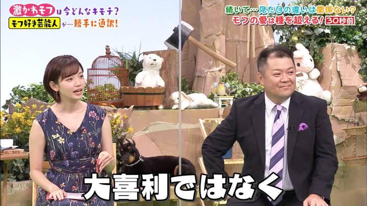 2020年08月22日田中瞳の画像02枚目