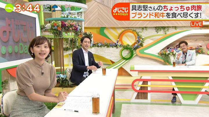 2020年09月25日田中瞳の画像22枚目
