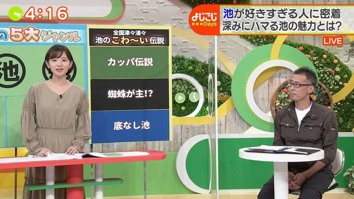 2020年09月29日田中瞳の画像09枚目