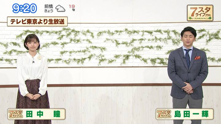 2020年10月16日田中瞳の画像01枚目