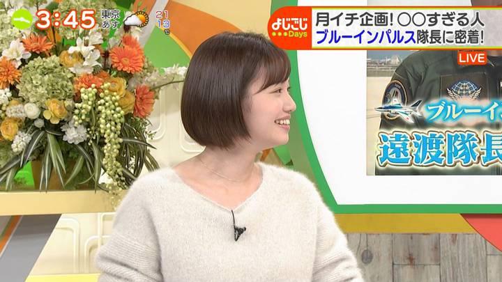 2020年10月27日田中瞳の画像04枚目