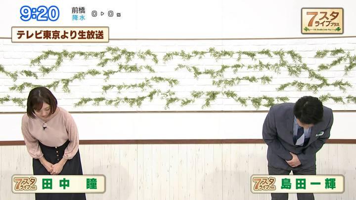 2020年10月30日田中瞳の画像02枚目