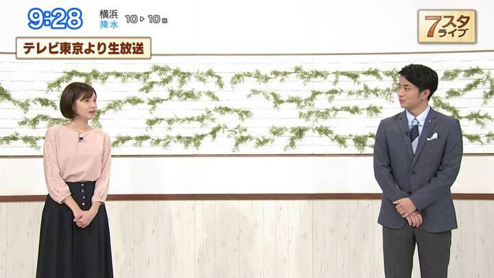 2020年10月30日田中瞳の画像03枚目