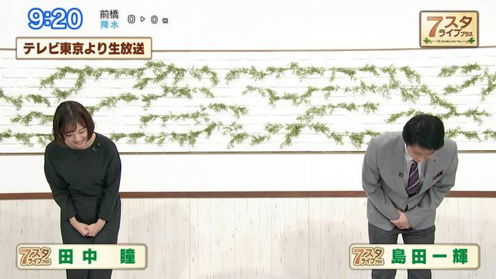 2020年11月06日田中瞳の画像02枚目