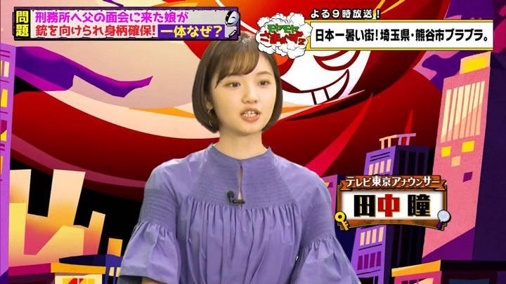 2020年11月08日田中瞳の画像01枚目