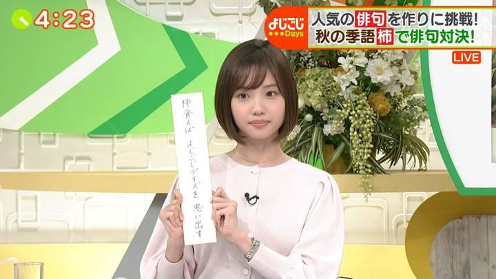 2020年11月17日田中瞳の画像09枚目