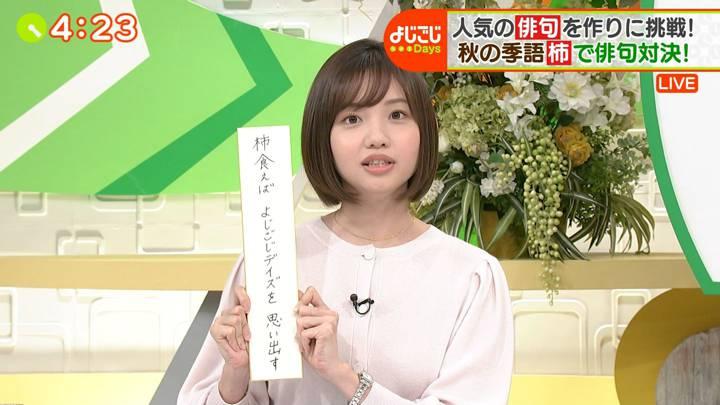 2020年11月17日田中瞳の画像10枚目