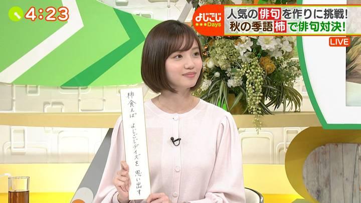 2020年11月17日田中瞳の画像13枚目