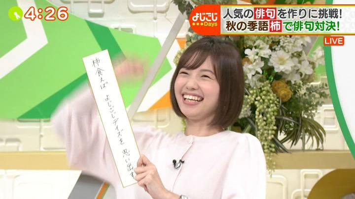2020年11月17日田中瞳の画像17枚目