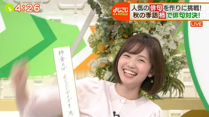 2020年11月17日田中瞳の画像19枚目