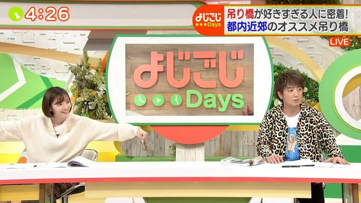 2020年11月24日田中瞳の画像04枚目