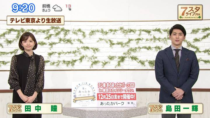 2020年11月27日田中瞳の画像01枚目