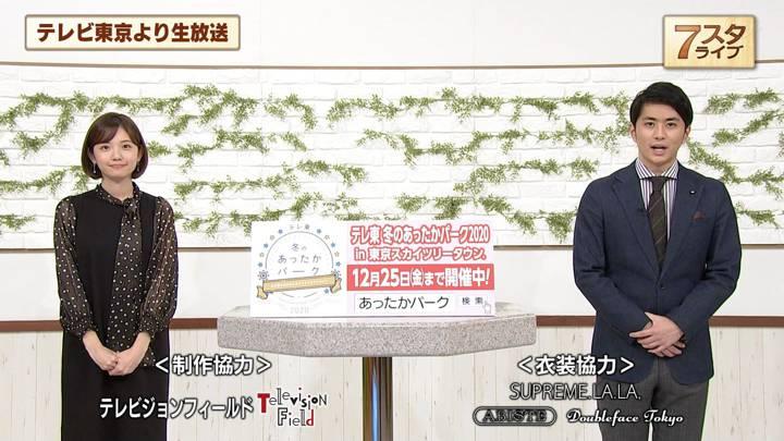 2020年11月27日田中瞳の画像11枚目