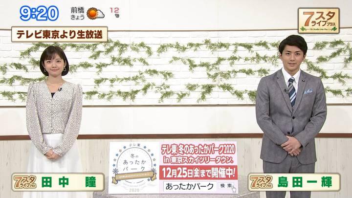 2020年12月04日田中瞳の画像01枚目