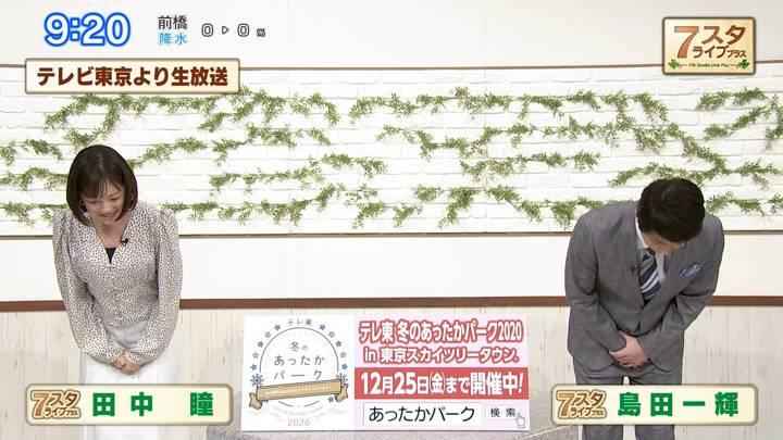 2020年12月04日田中瞳の画像02枚目
