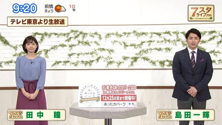 2020年12月18日田中瞳の画像01枚目